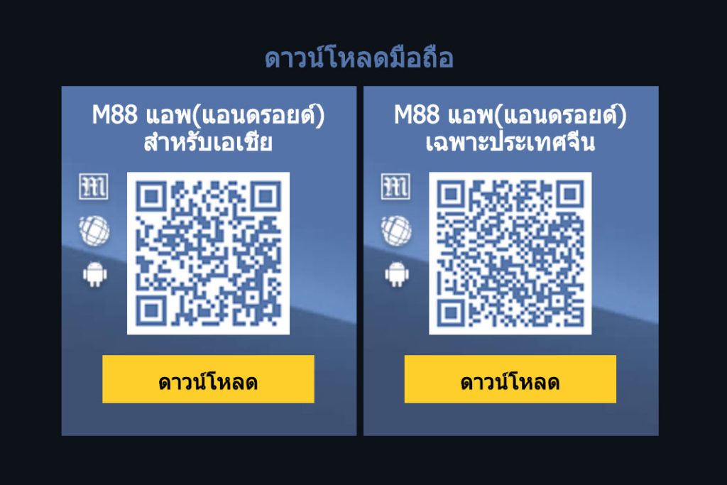 M88 Mobile Application
